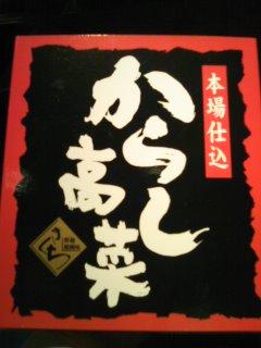 高菜)^o^(